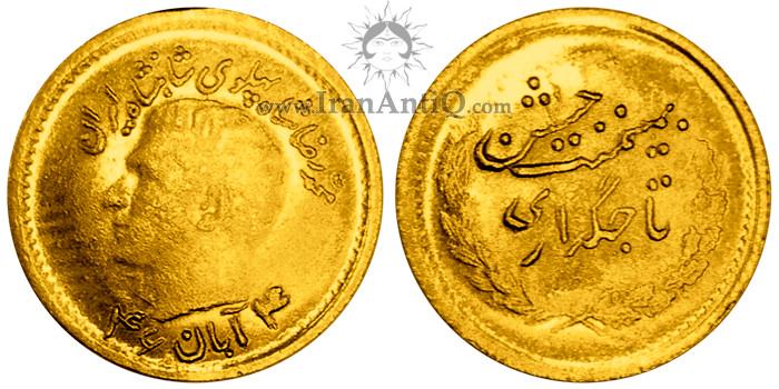 سکه ربع پهلوی تاجگذاری محمدرضا شاه پهلوی - 1/4 pahlavi rare