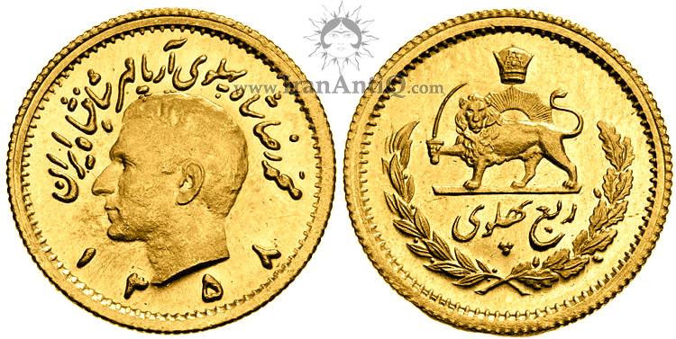 سکه ربع پهلوی آریامهر محمدرضا شاه پهلوی - 1/4 pahlavi gold