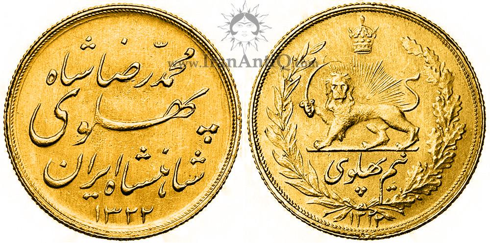 سکه نیم پهلوی خطی محمدرضا شاه پهلوی