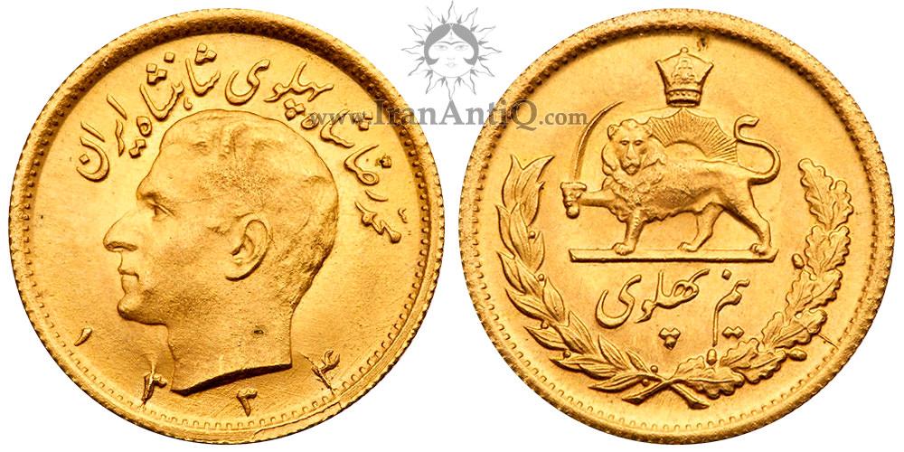 سکه نیم پهلوی تصویری محمدرضا شاه پهلوی - half pahlavi
