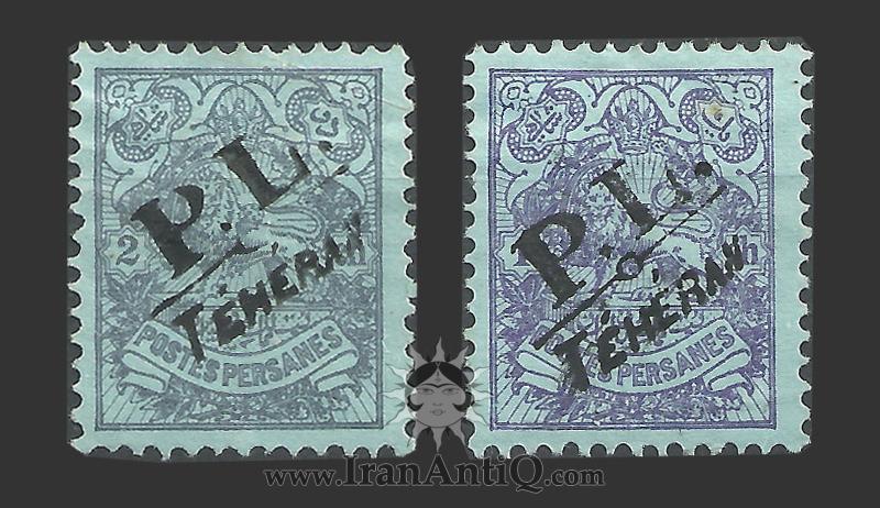 تمبرهای سری پ - ال محمد علی شاه قاجار