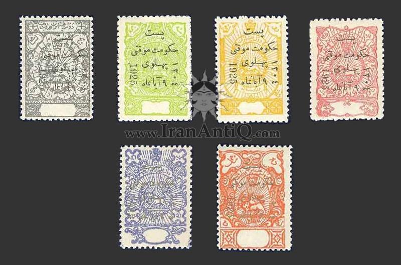 تمبرهای سری حکومت موقتی پهلوی رضا شاه پهلوی