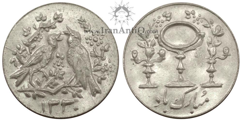 جدول قیمت سکه شاباش - آینه و شمدان
