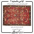 گرانترین فرش ایران