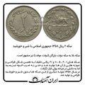 سکه دولت بازرگان (دولت موقت)