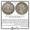 Naser al-Din Shah and Wilhelm II Iran medal