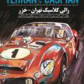 چهاردهمين رالی كلاسيک تهران-خزر - خودروهای آنتیک