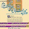 دوازدهمین جشنواره بین المللی فرهنگ اقوام ایران زمین