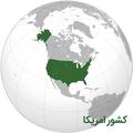 نقشه کشور امریکا