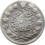 سکه 10 شاهی 1311 - ناصرالدین شاه