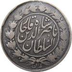 سکه 500 دینار 1312 - ناصرالدین شاه