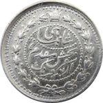 سکه 500 دینار سفر فرنگ 1307 و 1306 (دو تاریخ) - ناصرالدین شاه
