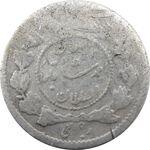 سکه ربعی 1327 (دایره کوچک) چرخش 120 درجه - احمد شاه