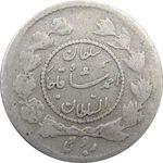 سکه ربعی 1335 - احمد شاه
