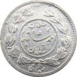 سکه ربعی 1336 - مکرر تاریخ - AU58 - احمد شاه