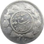 سکه ربعی 1337 - 7 تاریخ مکرر - احمد شاه