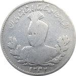 سکه 500 دینار 1332 (دو تاریخ) - احمد شاه