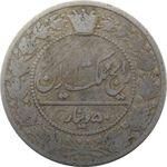 سکه 50 دینار 1332 - F - احمد شاه