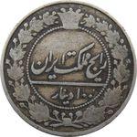 سکه 100 دینار 1337 - احمد شاه