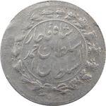 سکه شاهی 1328 - احمد شاه