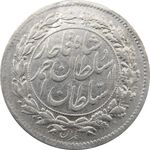 سکه شاهی 1332 (تاریخ زیر پای شیر) - احمد شاه