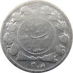 سکه شاهی 1335 (1305) گرفتگی قالب - احمد شاه