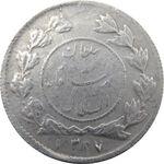 سکه شاهی 1337 (دو تاریخ) - احمد شاه