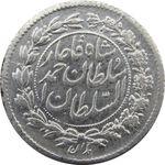 سکه ربعی 1330 - احمد شاه
