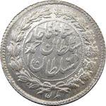 سکه ربعی 1328 - احمد شاه
