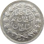 سکه ربعی 1327 (دایره بزرگ) - احمد شاه