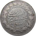 سکه شاهی صاحب زمان 1333 - احمد شاه