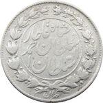 سکه 1000 دینار 1328 (واریته تاریخ) - VF - احمد شاه