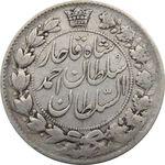 سکه 2 قران 1327 - احمد شاه