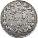 سکه 2 قران 1327 (با تاج محمد عالی) - احمد شاه