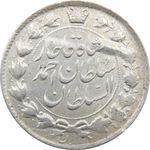 سکه 2 قران 1327 (با تاج محمد عالی) چرخش 100 درجه - احمد شاه