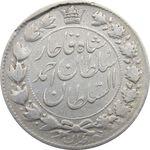 سکه 2 قران 1328 (چرخش 120 درجه) - احمد شاه