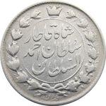 سکه 2 قران 1328 (با تاج محمد علی) - احمد شاه