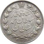 سکه 2 قران 1328 (چرخش 180 درجه) - احمد شاه