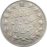 سکه 2 قران 1329 - احمد شاه