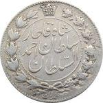 سکه 2 قران 1329 (چرخش 90 درجه) - احمد شاه