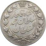 سکه 2000 دینار 1330 - احمد شاه