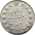 سکه 2000 دینار 1330 (تاریخ زیر پای شیر) - احمد شاه