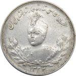 سکه 2000 دینار 1332 تصویری (صورت برجسته) - احمد شاه
