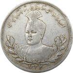 سکه 5000 دینار 1334 تصویری - احمد شاه