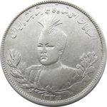 سکه 5000 دینار 1334 تصویری (چرخش 180 درجه) - احمد شاه