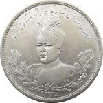 سکه 5000 دینار 1335 تصویری (دو نقطه اضافه پشت سکه) - احمد شاه