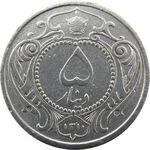 سکه 5 دینار 1310 - VF25 - رضا شاه
