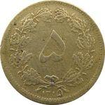 سکه 5 دینار 1315 (5 تاریخ بزرگ) - رضا شاه