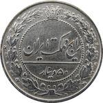 سکه 50 دینار 1305 - EF45 - رضا شاه