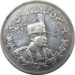 سکه 5000 دینار 1306H تصویری - VF30 - رضا شاه